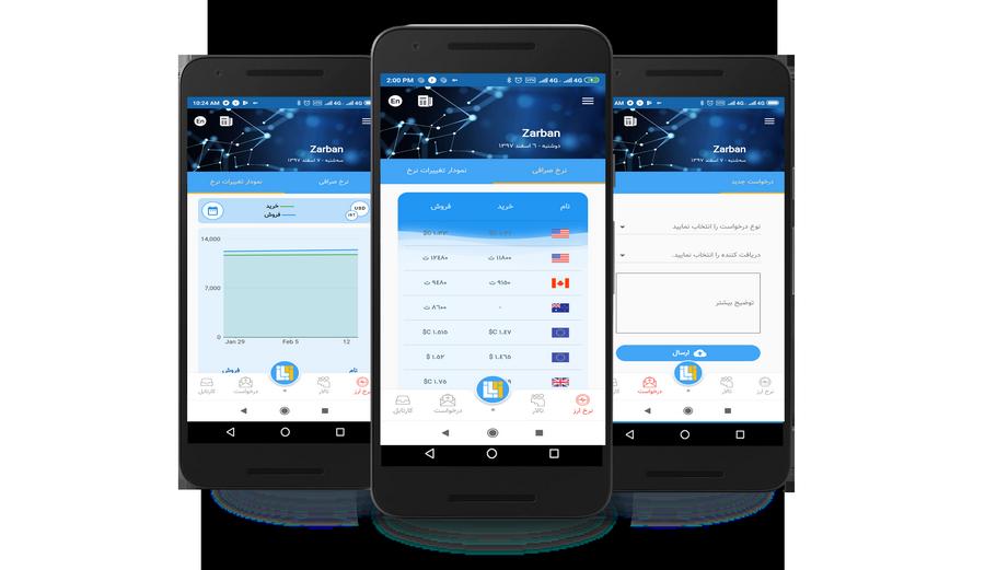 zarban-app2